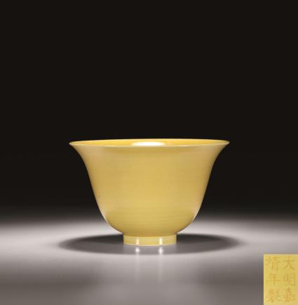 明黄釉仰钟式杯
