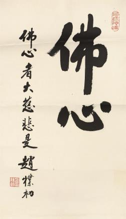 """赵檏初(1907-2000)行书""""佛心"""""""