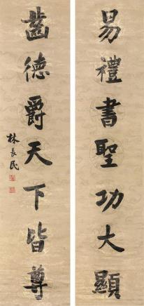 林长民(1876-1925)楷书七言联