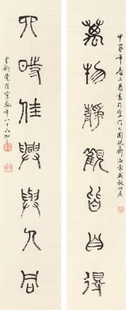沙曼翁(1916-2011)篆书七言联