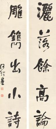 何绍基(1707-1873)行书五言联
