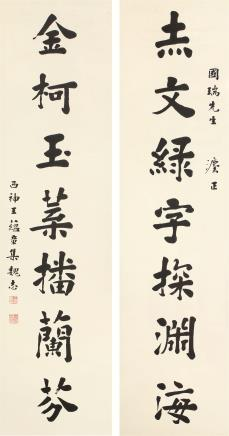 王蕴章(1884-1942)行书七言联