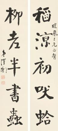 谭泽闿(1889-1948)行书五言联