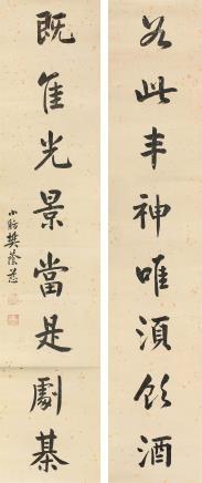 樊荫慈(清)行书八言联
