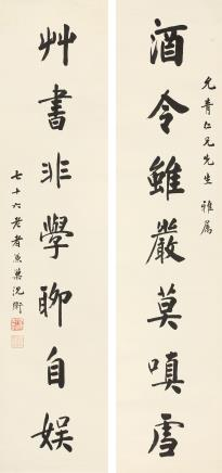 沈卫(1862-1945)楷书七言联