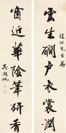 吴湖帆(1894-1968)行书七言联