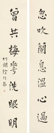 徐行恭(1893-1988)行书七言联