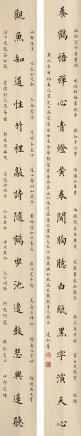 凌淑华(1900-1990)楷书十九言联