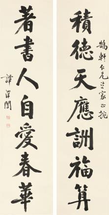 谭泽闿(1889-1948)行书七言联