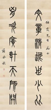 蒋吟秋(1896-1981)篆书七言联