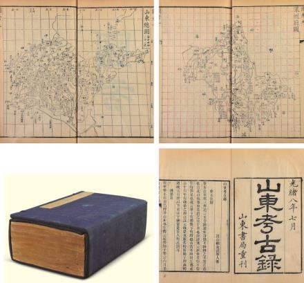 山东考古录 续录三十二卷 首一卷