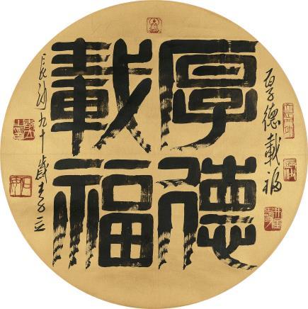 """李立 篆书""""厚德载福""""(团扇)"""