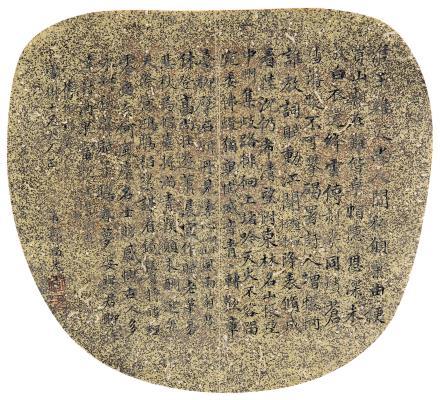 郭尚先 (1785-1832) 楷书旧作