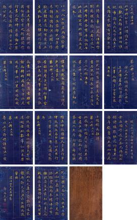 """郭尚先 (1785-1832) 楷书""""三吴楷书十册"""""""