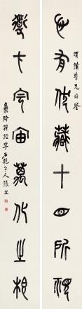 张琴 (1876-1952) 篆书八言对联