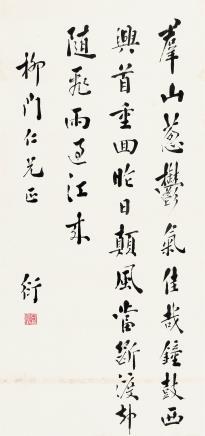 """陈衍 (1856-1937) 行书""""自作诗"""""""