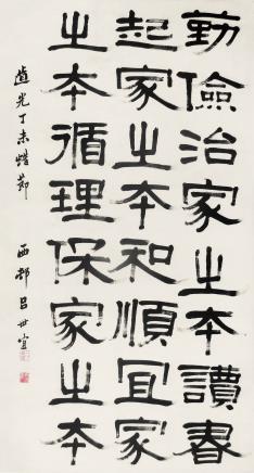 """吕世宜 (1784-1855) 隶书""""治家格言""""1847年作"""