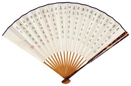 """陈宝琛 (1848-1935) 行书""""劝忍百箴"""""""