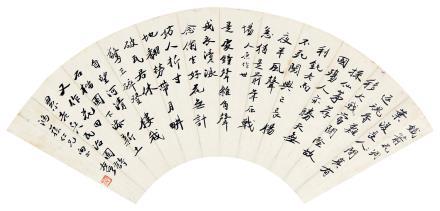 """于右任 (1879-1964) 行书""""民治园诗"""""""