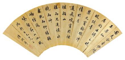 """陆润庠 (1841-1915) 行书""""节录山池赋"""""""