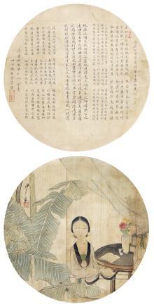 杨韵芬、沙馥 (1831-1906) 楷书·仕女