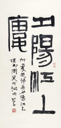"""黄苗子 (1913-2012) 隶书""""夕阳江上楼"""""""