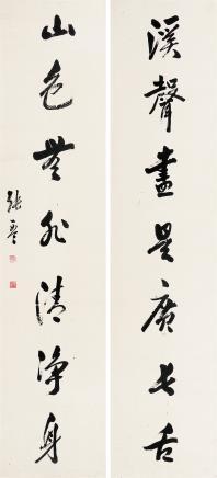 张琴 (1876-1952) 行书七言对联