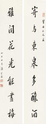 陈宝琛 (1848-1935) 行书七言对联