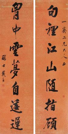 戴熙 (1801-1860) 行书七言对联