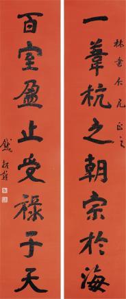 钱振鍠 (1875-1944) 行书八言对联