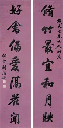 刘福姚 (1864-?) 行书七言对联