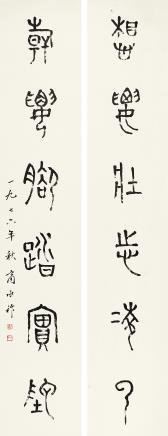 商承祚 (1902-1991) 篆书六言对联1976年作