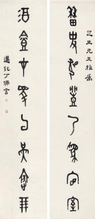 丁佛言 (1878-1931) 篆书八言对联