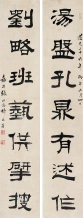 张廷济 (1768-1848) 隶书七言对联1840年作