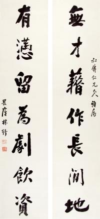 林纾 (1852-1924) 行书七言对联