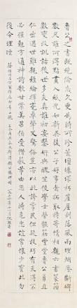"""沈觐寿 (1907-1997) 褚体""""颜公怀碑诗""""1976年作"""