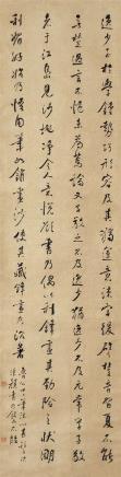 吴念椿书法
