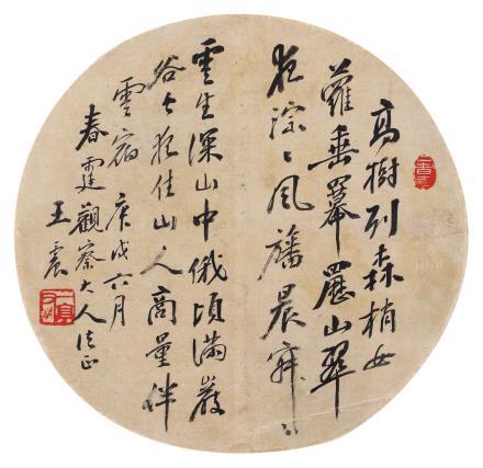 王震书法圆片
