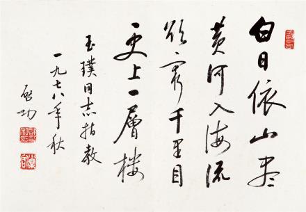 启功(1912-2005)行书