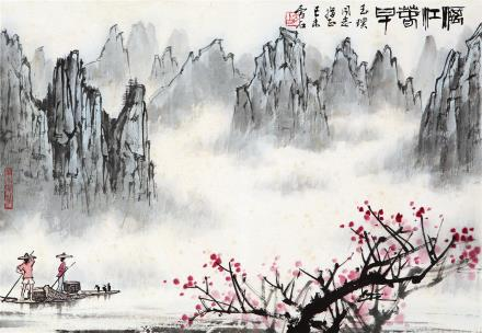 白雪石(1915-2011)漓江春早