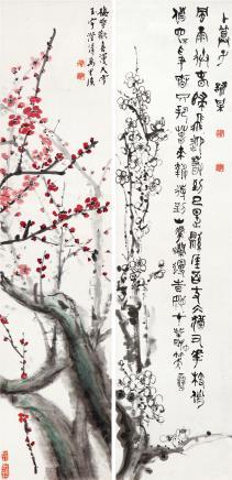 钱瘦铁(1897-1967)梅花对屏