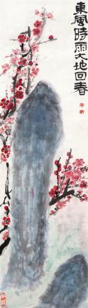 钱瘦铁(1897-1967)东风时雨大地回春
