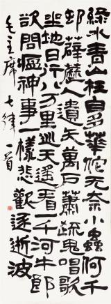 """钱瘦铁(1897-1967)隶书""""毛主席诗词"""""""