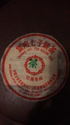 """云南""""巴達名山""""七子饼茶(珍罕古树茶,1999年限量特制)"""