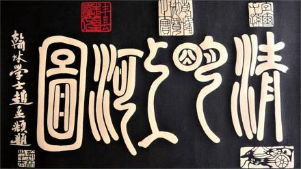 丰县志坚聋人剪纸工作室 非遗剪纸:苏州四桥图