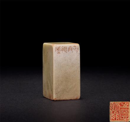 来楚生(1903-1975)印文:醉翁之意