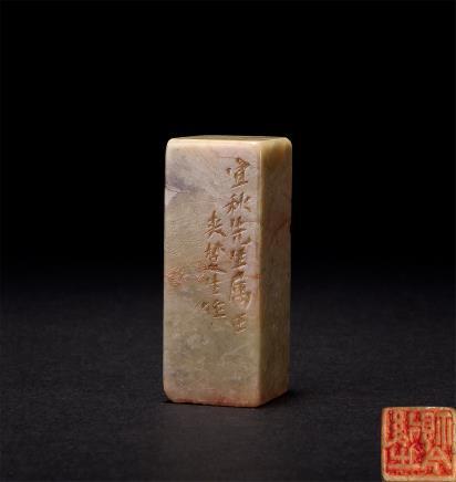 来楚生(1903-1975)印文:后之视今