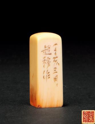 赵穆(1845-1894)印文:真乐