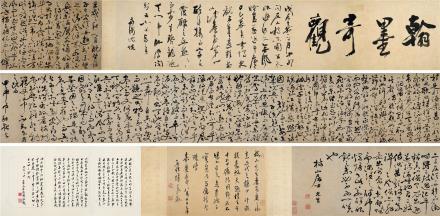 祝允明(1460~1527)1524年作 草书《前赤壁赋》 手卷 水墨纸本