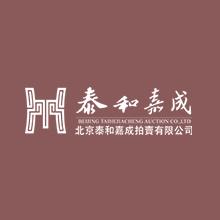 北京泰和嘉成拍卖有限公司